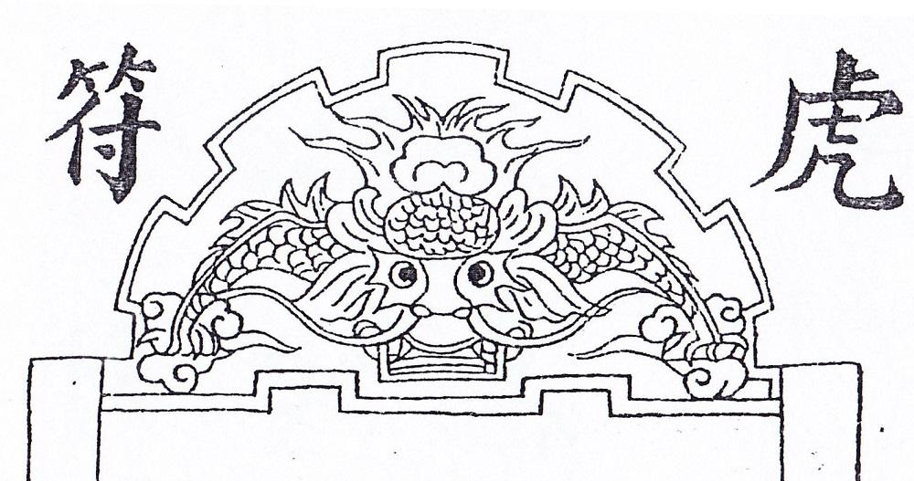 Hình minh họa Hổ phù trong sách của Henri Oger